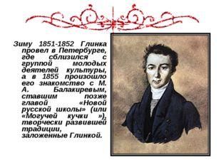 Зиму 1851-1852 Глинка провел в Петербурге, где сблизился с группой молодых де