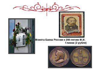 Монета Банка России к 200-летию М.И. Глинки