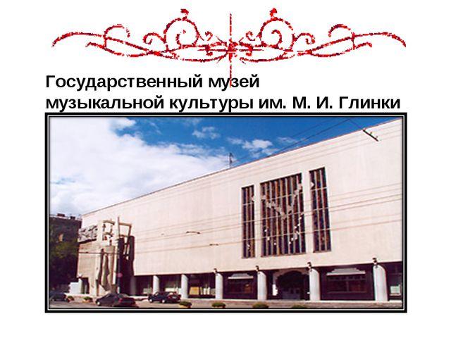 Государственный музей музыкальной культуры им. М. И. Глинки