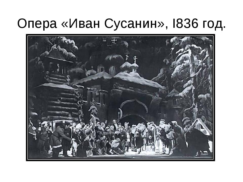 Опера «Иван Сусанин», I836 год.