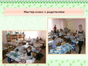 Мастер-класс с родителями