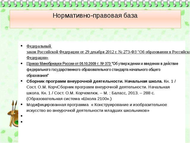 Нормативно-правовая база Федеральный закон Российской Федерации от 29 декабря...