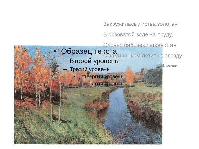 Закружилась листва золотая В розоватой воде на пруду, Словно бабочек лёгкая...
