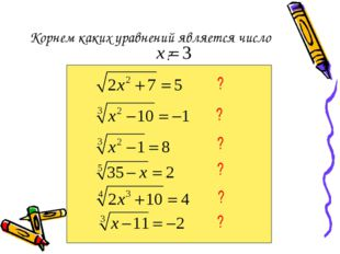 Корнем каких уравнений является число ? ? ? ? ? ? ?