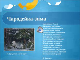 Чародейка-зима Чародейкою Зимой Околдован, лес стоит, И под снежной бахромою
