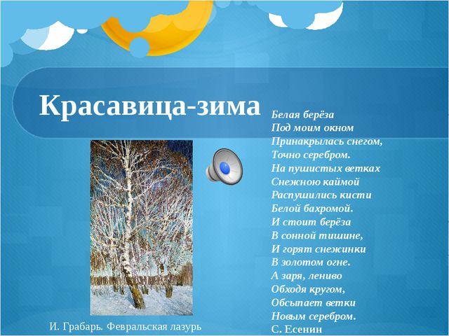 Красавица-зима Белая берёза Под моим окном Принакрылась снегом, Точно серебр...