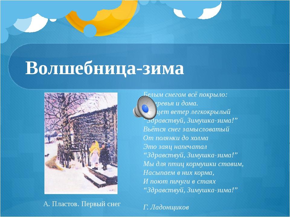 Волшебница-зима Белым снегом всё покрыло: И деревья и дома. Свищет ветер лег...