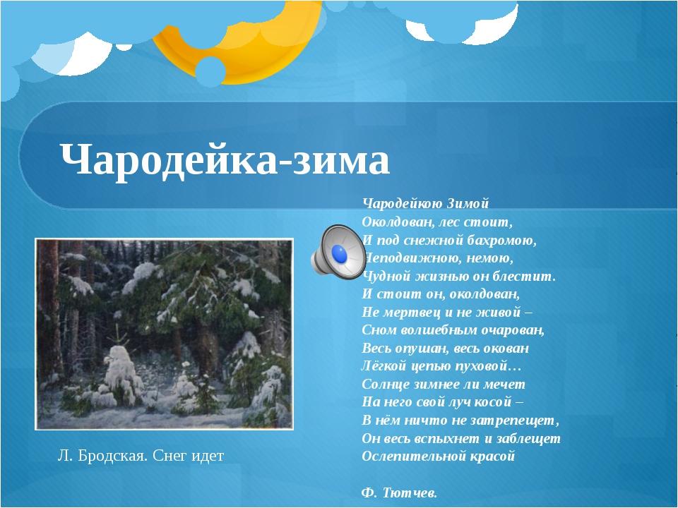 Чародейка-зима Чародейкою Зимой Околдован, лес стоит, И под снежной бахромою...