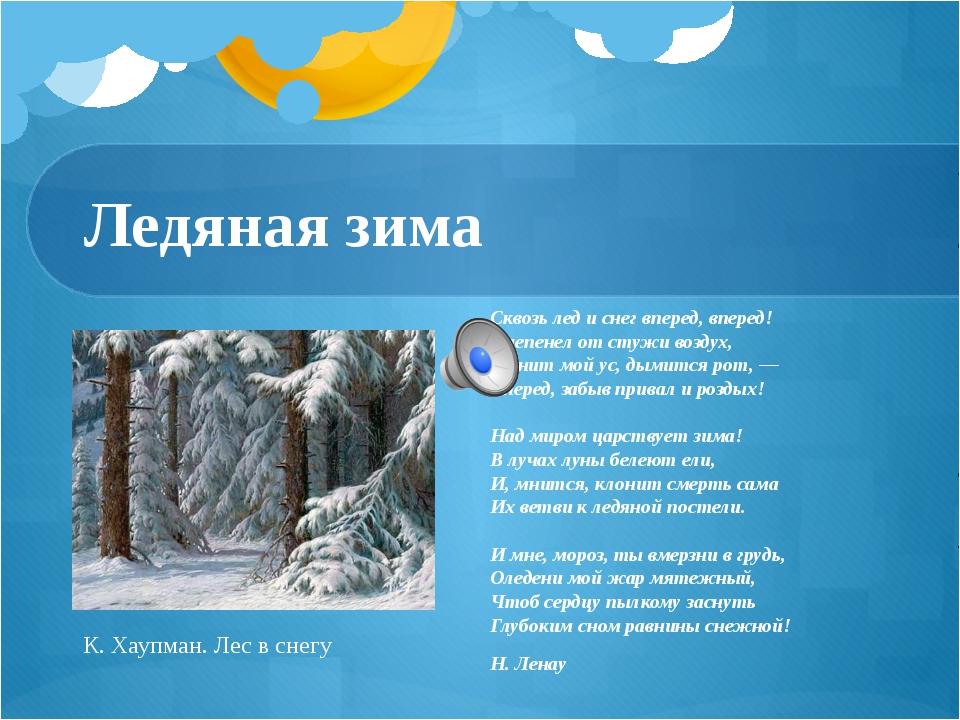 Сквозь лед и снег вперед, вперед! Оцепенел от стужи воздух, Звенит мой ус, ды...