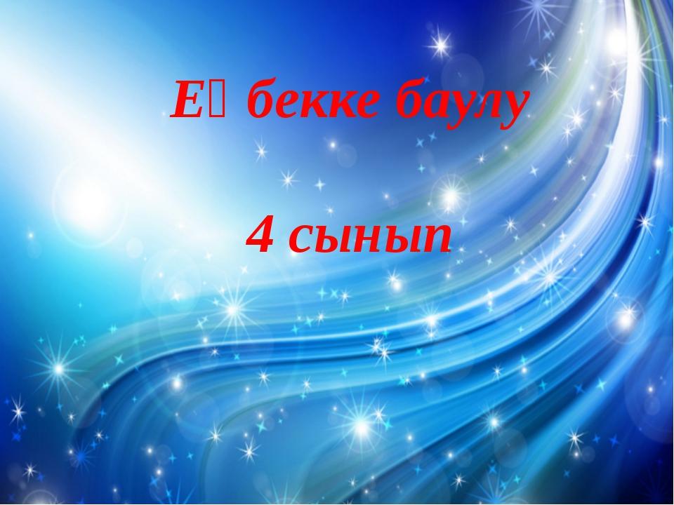 Еңбекке баулу 4 сынып