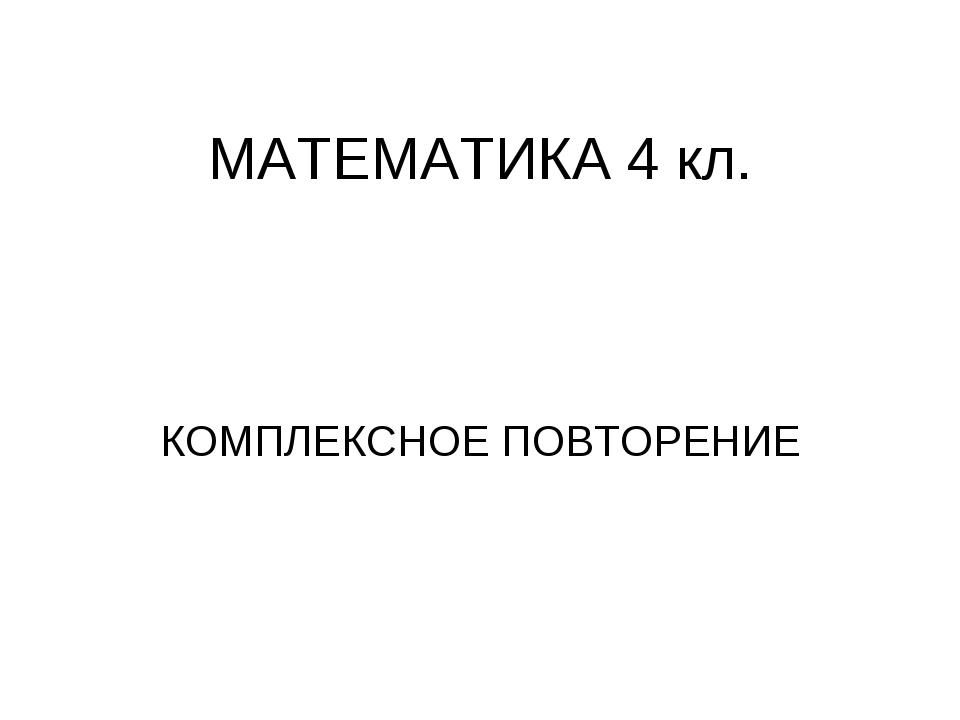 МАТЕМАТИКА 4 кл. КОМПЛЕКСНОЕ ПОВТОРЕНИЕ