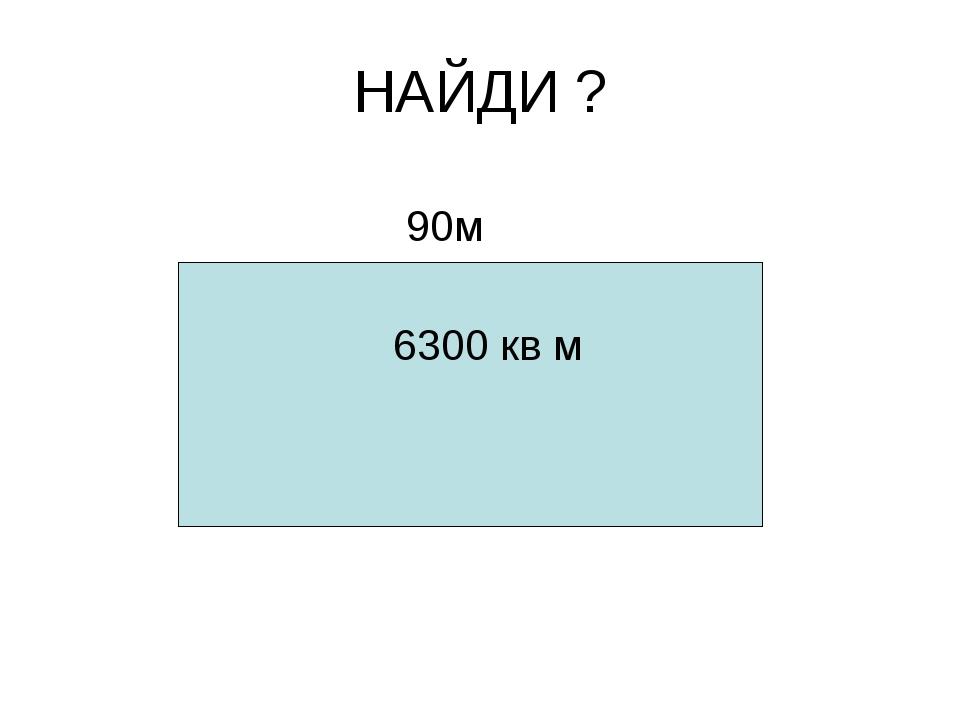 НАЙДИ ? 6300 кв м 90м