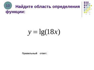 Найдите область определения функции: Правильный ответ: 10