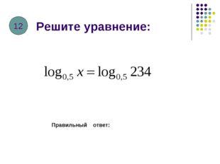 Решите уравнение: Правильный ответ: 12