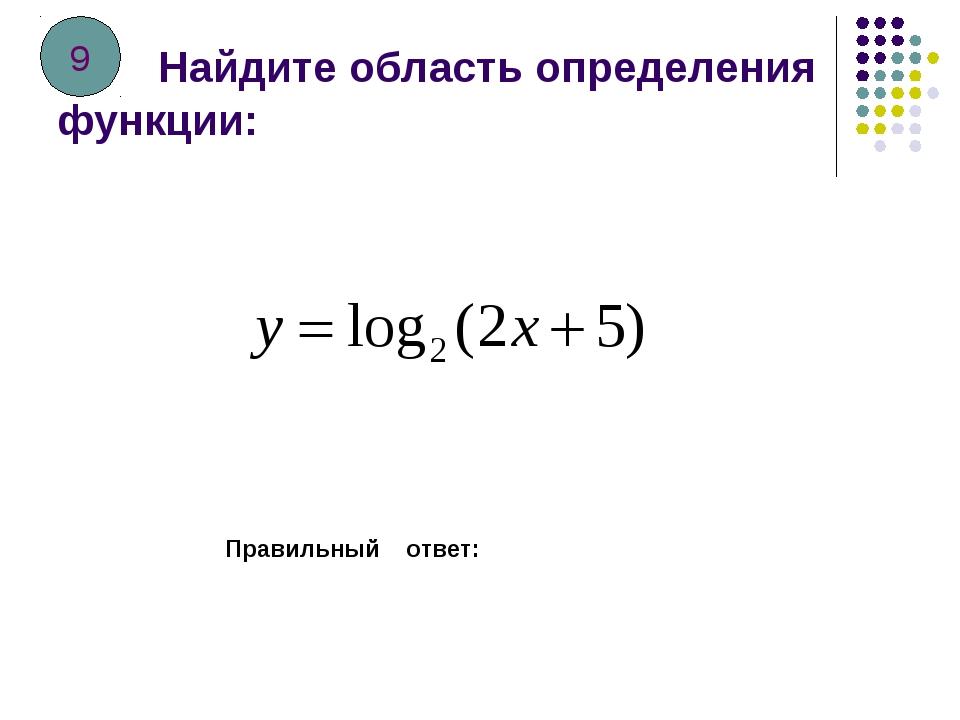 Найдите область определения функции: Правильный ответ: 9