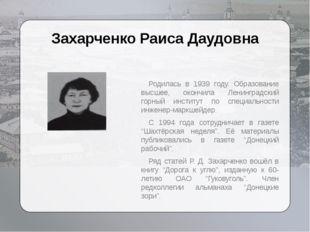 Захарченко Раиса Даудовна Родилась в 1939 году. Образование высшее, окончила