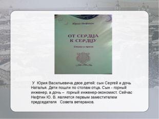 У Юрия Васильевича двое детей: сын Сергей и дочь Наталья. Дети пошли по стоп