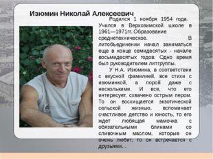 Изюмин Николай Алексеевич Родился 1 ноября 1954 года. Учился в Верхозимской
