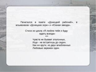 Печатался в газете «Донецкий рабочий», в альманахах «Донецкие зори» и «Южная