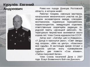 Курулёв Евгений Андреевич Ровесник города Донецка Ростовской области, в кот