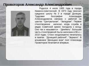 Провоторов Александр Александрович Родился 4 июля 1955 года в городе Каменск