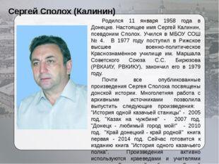Сергей Сполох (Калинин) Родился 11 января 1958 года в Донецке. Настоящее имя