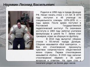 Наумкин Леонид Васильевич Родился в 1958 году в городе Донецке РФ. Начал пис