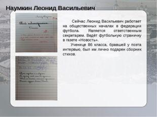 Наумкин Леонид Васильевич Сейчас Леонид Васильевич работает на общественных