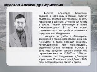 Федотов Александр Борисович Федотов Александр Борисович родился в 1966 году