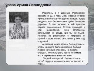 Гусева Ирина Леонидовна Родилась в г. Донецке Ростовской области в 1974 году