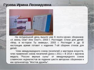 Гусева Ирина Леонидовна На сегодняшний день вышло уже 6 поэтических сборник