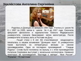 Захлёстова Ангелина Сергеевна Родилась в Донецке 20 февраля 1990 года. Учила