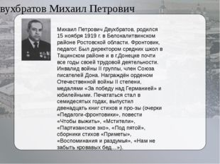 Двухбратов Михаил Петрович Михаил Петрович Двухбратов, родился 15 ноября 1919