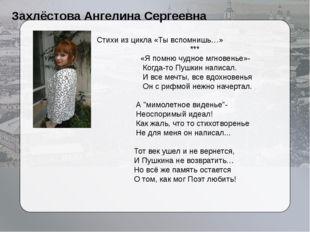 Захлёстова Ангелина Сергеевна Стихи из цикла «Ты вспомнишь…» *** «Я помню чу