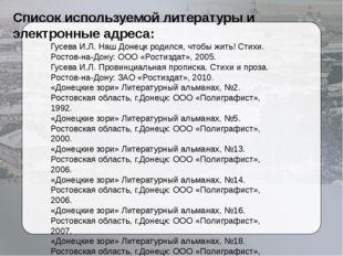 Список используемой литературы и электронные адреса: Гусева И.Л. Наш Донецк