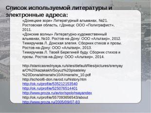 Список используемой литературы и электронные адреса: «Донецкие зори» Литерат