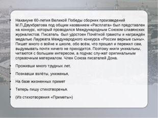 Накануне 60-летия Великой Победы сборник произведений М.П.Двухбратова под об