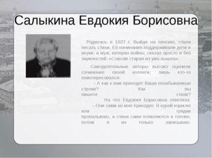 Салыкина Евдокия Борисовна Родилась в 1927 г. Выйдя на пенсию, стала писать с