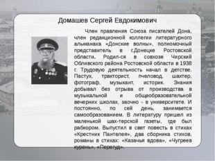 Домашев Сергей Евдокимович  Член правления Союза писателей Дона, член реда