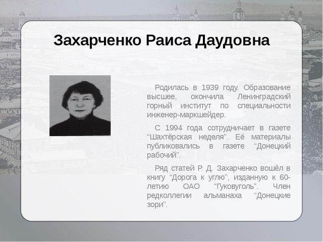 Захарченко Раиса Даудовна Родилась в 1939 году. Образование высшее, окончила...