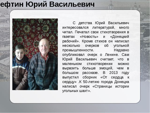 Нефтин Юрий Васильевич С детства Юрий Васильевич интересовался литературой,...