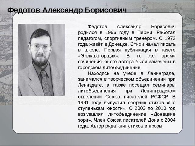 Федотов Александр Борисович Федотов Александр Борисович родился в 1966 году...