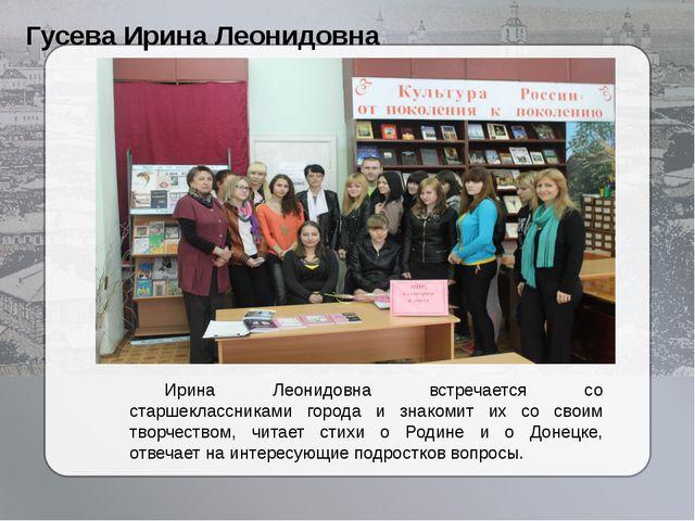 Гусева Ирина Леонидовна Ирина Леонидовна встречается со старшеклассниками го...