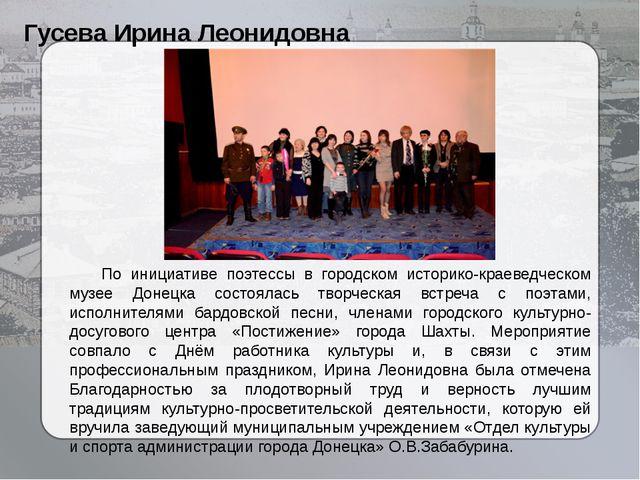 Гусева Ирина Леонидовна По инициативе поэтессы в городском историко-краеведч...