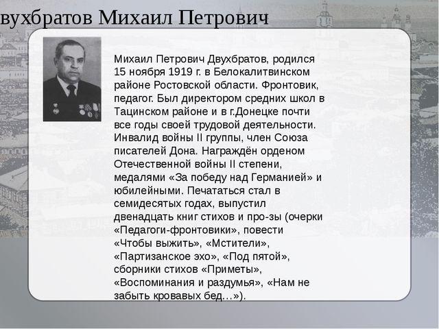 Двухбратов Михаил Петрович Михаил Петрович Двухбратов, родился 15 ноября 1919...