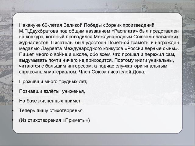Накануне 60-летия Великой Победы сборник произведений М.П.Двухбратова под об...