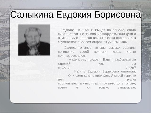 Салыкина Евдокия Борисовна Родилась в 1927 г. Выйдя на пенсию, стала писать с...