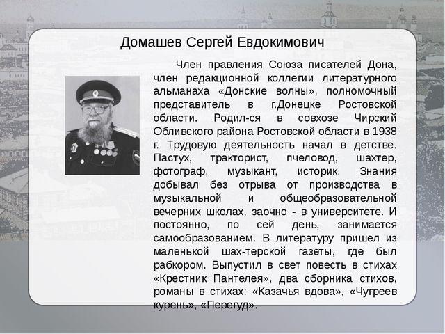 Домашев Сергей Евдокимович  Член правления Союза писателей Дона, член реда...