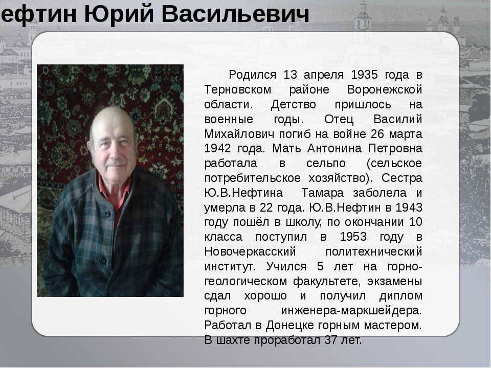 Нефтин Юрий Васильевич Родился 13 апреля 1935 года в Терновском районе Ворон...