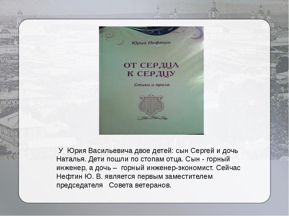 У Юрия Васильевича двое детей: сын Сергей и дочь Наталья. Дети пошли по стоп...